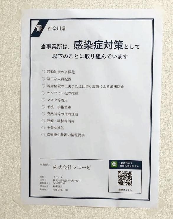 市 情報 者 横浜 感染