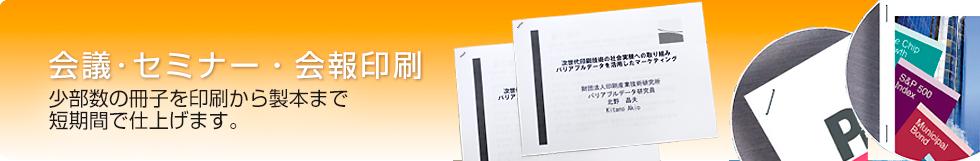 会議・セミナー資料印刷 - 印刷は横浜のシュービ|横浜