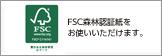 FSC森林認証紙をお使いいただけます