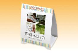 三角POP(小)