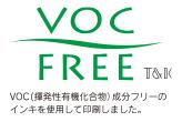 VOC成分フリー