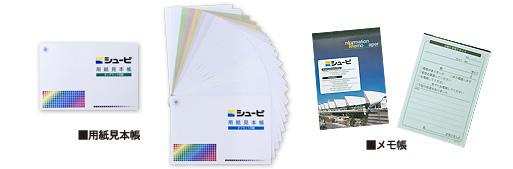 ■オフセット印刷評価チャート(テクニカルガイド付)