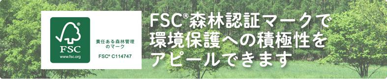 FSC®森林認証マークで環境保護