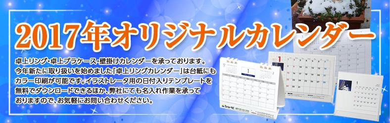 2017年カレンダー印刷