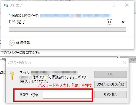 解凍 圧縮 ファイル